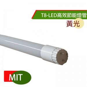 LED高效節能燈管