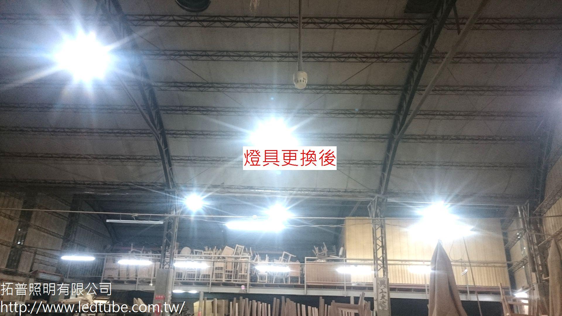 松晟木業安裝拓普LED燈