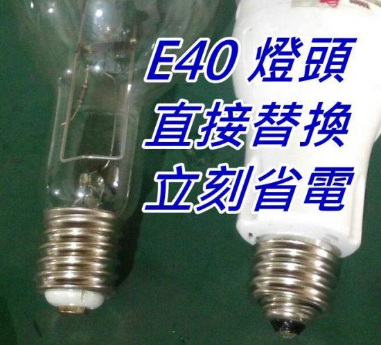 拓普60WLED燈