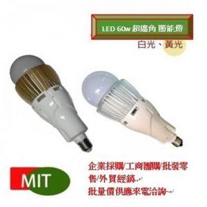 40W/60W LED高效節能燈